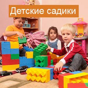Детские сады Уни