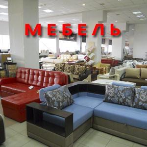 Магазины мебели Уни