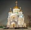 Религиозные учреждения в Уни